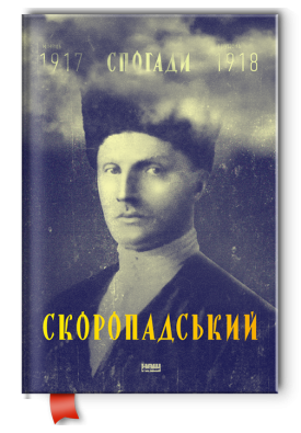 Павло Скоропадський. Спогади 1917 - 1918