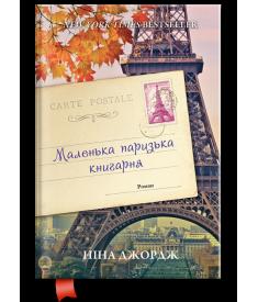 Маленька паризька книгарня