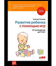 Развитие ребенка с помощью игр. От рождения до 5 л..