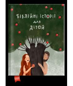 Біблійні історії для дітей..