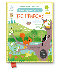 Моя перша книжка про природу (з наліпками)..