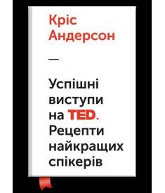 Успішні виступи на TED. Рецепти найкращих спікерів..