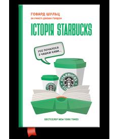 Історія Starbucks. Все почалося з чашки кави…..