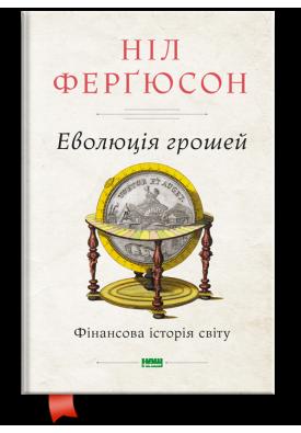Еволюція грошей. Фінансова історія світу