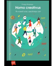 Homo creativus. Як новий клас завойовує світ..