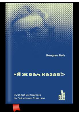 Я ж вам казав! Сучасна економіка за Гайманом Мінськи
