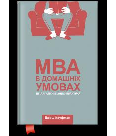 MBA в домашніх умовах. Шпаргалки бізнес-практика..