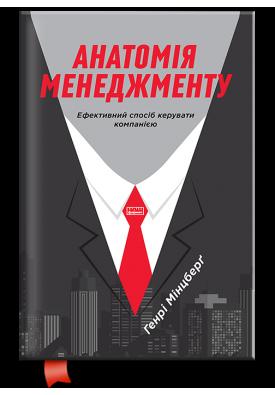 Анатомія менеджменту. Ефективний спосіб керувати компанією