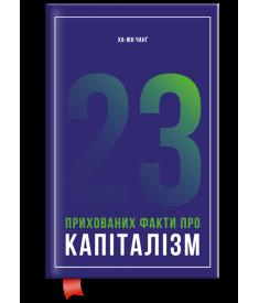 23 прихованих факти про капіталізм..