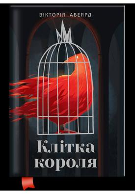 Клітка короля