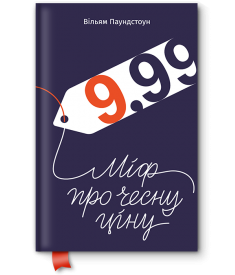 9,99. Міф про чесну ціну