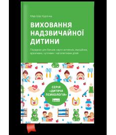 Виховання надзвичайної дитини (новая обложка)