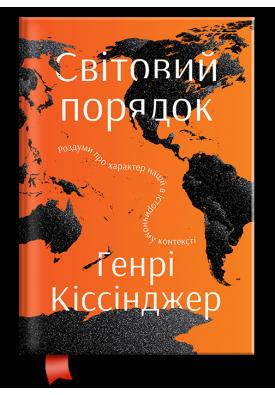Світовий порядок. Роздуми про характер націй в історичному контексті (новая обложка)
