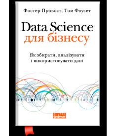 Data Science для бізнесу. Як збирати, аналізувати ..