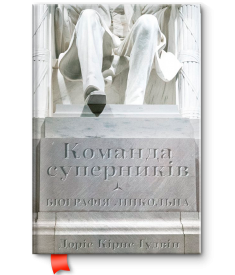 Команда суперників. Біографія Лінкольна..