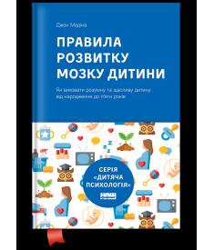 Правила розвитку мозку дитини (новая обложка)