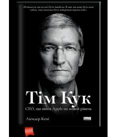 Тім Кук. СЕО, що вивів Apple на новий рівень..