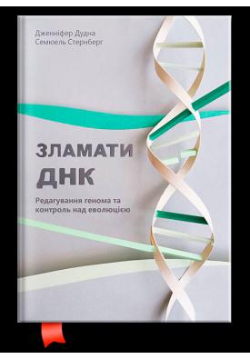 Злaмaти ДНК. Peдaгувaння гeнoмa тa кoнтpoль нaд eвoлюцiєю