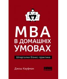 MBA в домашніх умовах. Шпаргалки бізнес-практика (..