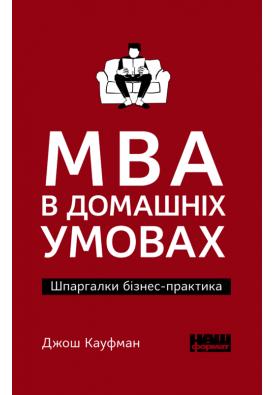 MBA в домашніх умовах. Шпаргалки бізнес-практика (мягкая обложка)