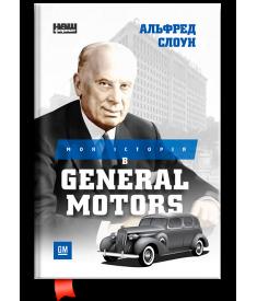 Моя історія в General Motors..