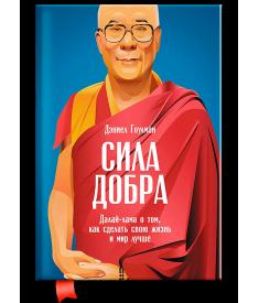 Сила добра. Далай Лама о том, как сделать свою жиз..