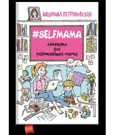 #Selfmama. Лайфхаки для работающей мамы..