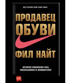 Продавец обуви. История компании Nike, рассказанна..