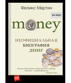 Money. Неофициальная биография денег..