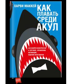 Как плавать среди акул..