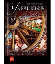 Українська культура. Свята, традиції, обряди / Ukrainian culture. Holidays, traditions, rituals