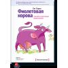 Фиолетовая корова..