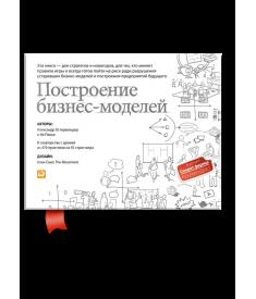 Построение бизнес-моделей: Настольная книга страте..