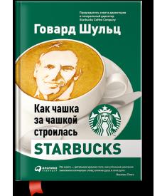 Как чашка за чашкой строилась Starbucks..