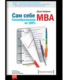 Сам себе MBA. Самообразование на 100 %..