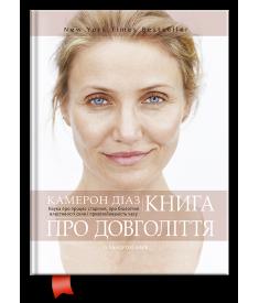 Книга про довголіття