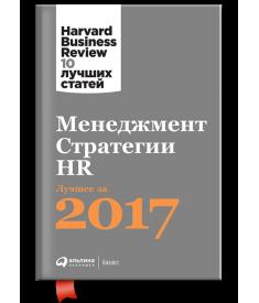 Менеджмент. Стратегии. HR. Лучшее за 2017 год..