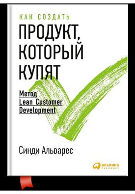Как создать продукт, который купят. Метод Lean Customer Development (твердый переплет)