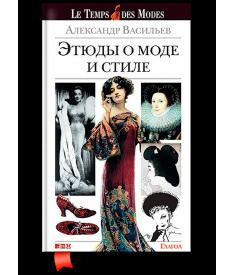 Этюды о моде и стиле..