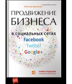 Продвижение бизнеса в социальных сетях Facebook, T..
