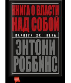 Книга о власти над собой..