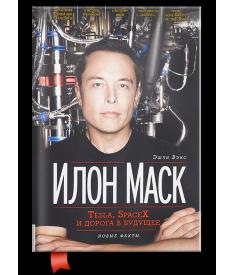 Илон Маск. Tesla, SpaceX и дорога в будущее (новое..