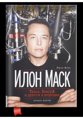 Илон Маск. Tesla, SpaceX и дорога в будущее (новое издание)