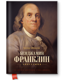 Бенджамин Франклин. Биография..