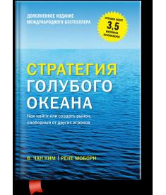 Стратегия голубого океана. Как найти или создать р..