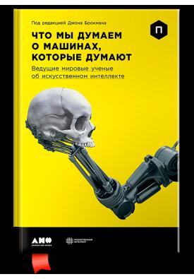Что мы думаем о машинах, которые думают. Ведущие мировые учёные об искусственном интеллекте