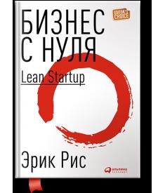 Бизнес с нуля. Метод Lean Startup для быстрого тес..