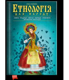 Етнологія для народу. Свята, традиціі, звичаі, обряди, прикмети, вірування українців