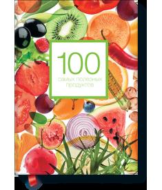 100 самых полезных продуктов..