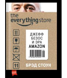 The Everything Store. Джефф Безос и эра Amazon (твердый переплет)